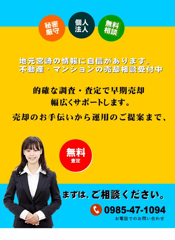 地元宮崎の情報に自信があります。あなたの不動産の売却も、ご相談下さい。まずは無料査定からスタート。