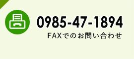 FAXで不動産売買、賃貸物件のお問合せ