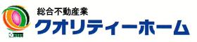 宮崎の不動産情報 クオリティーホーム
